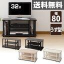 テレビ台 幅80 YWTV-8030 テレビボード テレビラック TV台 TVラック ローボード 【...