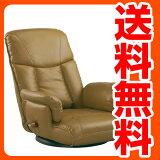 座椅子 回転 リクライニング 肘付 ミヤタケ(宮武製作所) スーパーソフトレザー座椅子 YS-1392A(BR139) ブラウン139 座椅子 座いす フロアチェア チェア チェアー 椅子 1人掛け