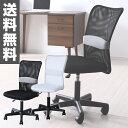 爽快メッシュチェア EHL-50 チェア チェアー パソコンチェア オフィスチェア ワークチェア 椅子 イス デスクチェア  山善/YAMAZEN/ヤマゼン 0216P