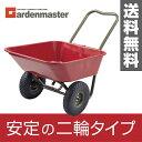 ガーデンマスター マルチガーデン二輪車 HPC-63(RE)...