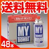 ニチネン カセットコンロ用ボンベ ガスボンベ マイボンベL カセットボンベ(48本セット) 【】