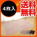 【送料無料】 山善(YAMAZEN) ぴたマットループ(45×45cm)4枚入 WPML-45 タイルマット フロアタイル フロアマット 床用吸着マット 0516P