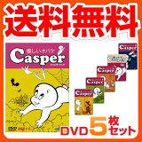音光(onko) 優しいオバケキャスパー DVD5枚セット ABCD1234 優しいオバケキャスパー DVD 5枚セット 【】