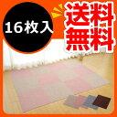 【送料無料】 山善(YAMAZEN) ぴたマットループ(45×45cm) 16枚入(4枚入×4セット) WPML-45(BE)*4 タイルマット フロアタイル フロアマット 床用吸着マット 0516P