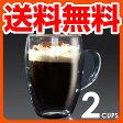 ダブルウォールマグカップ(340ml)2個セット PD13-2883 耐熱2重ガラス グラス 保冷 保温 【送料無料】 山善/YAMAZEN/ヤマゼン