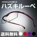プリヴェAG ハズキルーペ Part5 Hazuki ルーペ メガネタイプ 拡大鏡 虫眼鏡 ルーペ メガネ式 【送料無料】