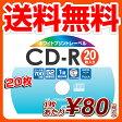 キュリオム CD-R 20枚スピンドル 52倍速 700MB CDR52X20SP-QB763 CDR 記録 【送料無料】 山善/YAMAZEN/ヤマゼン