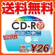 キュリオム CD-R 120枚(20枚スピンドル・6個セット) 52倍速 700MB CDR52X20SP-QB763*6 CD-R メディア データ 【送料無料】山善/YAMAZEN/ヤマゼン