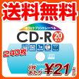 キュリオム CD-R 240枚(20枚スピンドル・12個セット) 52倍速 700MB CDR52X20SP-QB763*12 CD-R メディア データ 【送料無料】山善/YAMAZEN/ヤマゼン
