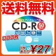 キュリオム CD-R 300枚(50枚スピンドル・6個セット) 52倍速 700MB CDR52X50SP-QB764*6 CD-R メディア データ 【送料無料】山善/YAMAZEN/ヤマゼン