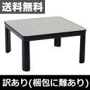 カジュアルこたつ 75cm正方形 コタツ ヒーター テーブル 送料無料