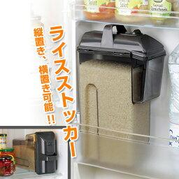 アーネスト 米スターのお米ポット 2kg 75297 米櫃 米びつ ライスボックス プラスチック スリム 冷蔵庫 【送料無料】