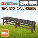ガーデンマスター 樹脂濡れ縁(幅180) EP-180 ぬれ縁台