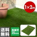 簡単に本物のような芝生!リアル人工芝(高麗芝35mm)1×2m ガーデンターフ 高麗芝 送料無料