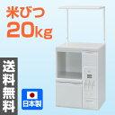 【通常ポイント10倍】 日本製 米びつ20kg内蔵 大型レンジ対応 レンジが使いやすいロータイプ 送料無料