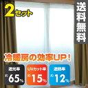 断熱断冷カーテン(幅110高さ225cm 2枚組)×2セット...