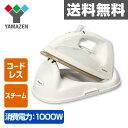 コードレススチームアイロン ZBB-100(W) ホワイト コードレスアイロン アイロン スチーム 【送料無料】 山善/YAMAZEN/ヤマゼン