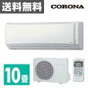 コロナ(CORONA) 冷暖房 エアコン Nシリーズ (おもに10畳用) 室内機室外機セット CSH-N2817R(W)/COH-N2817R エアコン 暖房 冷房 新冷媒R..