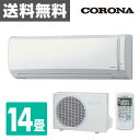 コロナ(CORONA) 冷暖房 エアコン Nシリーズ (おもに14畳用) 室内機室外機セット CSH-N4017R(W)/COH-N4017R エアコン 暖房 冷房 新冷媒R..
