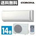 コロナ(CORONA) 冷房専用 エアコン (おもに14畳用) 室内機室外機セット RC-V4017R(W)/RO-V4017R エアコン 冷房 新冷媒R32 ルームエアコ..