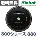 アイロボット(iRobot) ロボット掃除機 ルンバ 880 (R880060) 掃除機 そうじき ロボットクリーナー 800シリーズ 【送料無料】