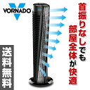 ボルネード(VORNADO) 風量3段階 タワーサーキュレーター (適用畳数6-15畳) リモコン/タイマー機能付き 143-JP スリム扇風機 タワーファン ...