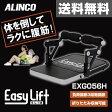 アルインコ(ALINCO) らくらく腹筋 イージーリフト スリム EXG056H グレー 腹筋マシン 腹筋マシーン シットアップベンチ【送料無料】