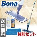 Bona(ボナ) エクスプレスモップ特別セット (モップ本体/クリーナーカートリッジ/クリ