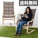 手ざわりの良い座椅子 送料無料