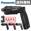 パナソニック(Panasonic) 充電式 スティックインパクトドライバー 7.2V(電池パック2個、充電器、ケースセット) EZ7521LA2ST1B ブラック 充電ドライバー 電動ドライバー 充電インパクトドライバー 【送料無料】