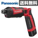 パナソニック(Panasonic) 充電式 スティックインパクトドライバー 7.2V(電池パック2個、充電器、ケースセット) EZ7521LA2ST1R レッド 充電ドライバー 電動ドライバー 充電インパクトドライバー 【送料無料】