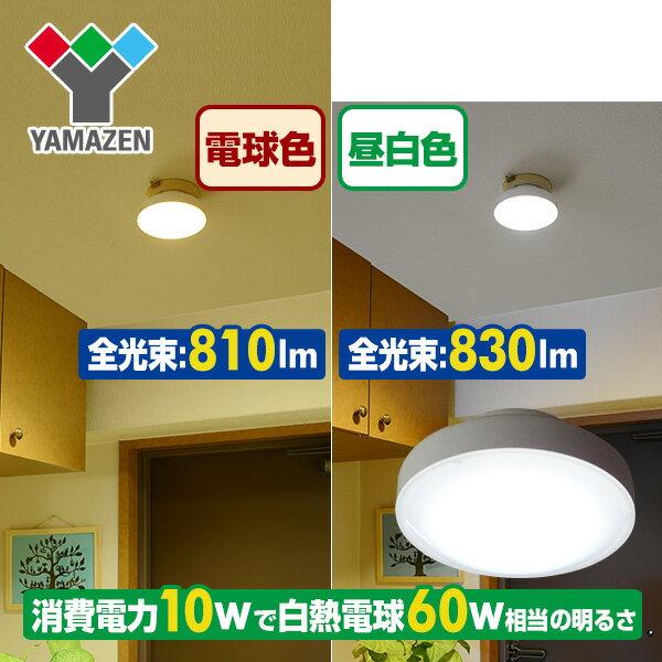 LEDミニシーリングライト白熱電球60W相当 MLC-101 天井照明 LEDライト 照明器具 LEDシーリング 玄関 廊下 トイレ 山善/YAMAZEN/ヤマゼン 0820P