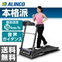 アルインコ(ALINCO) ランニングマシン AFR1016 電動ウォーカー ルームランナー トレッ...