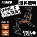 アルインコ(ALINCO) イージーエクサ EXG154 マルチジム 腹筋マシン シットアップベンチ レッグマシン アームマシン 折りたたみ【送料無料】