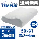 TEMPUR (テンピュール) ネックピローXS(50×31 高さ7から4cm) 50022-20 低反発枕 【送料無料】