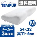 TEMPUR (テンピュール) ミレニアムネックピロー M(54×32 高さ11から6cm) 50012-80 低反発枕 【送料無料】 0317P