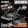 アルインコ(ALINCO) らくらく腹筋 イージーリフト スリム EXG056D 腹筋マシン 腹筋マシーン シットアップベンチ 【送料無料】