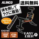 アルインコ(ALINCO) イージーエクサ&フロアマット お買い得セット EXG154/EXP100...