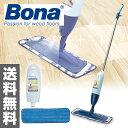 Bona(ボナ) エクスプレスモップ(モップ本体/クリーニングパッド/クリーナーカートリッジ850ml) CA301010005 水拭きモップ スプレーモップ 掃除 クリーナー 床掃除 フローリング 回転モップ 【送料無料】