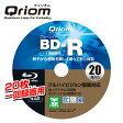 キュリオム フルハイビジョン録画対応 BD-R (1回録画用) 4倍速 25GBスピンドル 20枚 BD-R20SP ブルーレイディスク blu-ray 一回記録 メディア 【送料無料】 山善/YAMAZEN/ヤマゼン