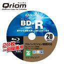 キュリオム フルハイビジョン録画対応 BD-R (1回録画用) 4倍速 25GBスピンドル 20枚 BD-R20SP ブルーレイディスク blu-ray 一回記録 メ..