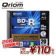 キュリオム フルハイビジョン録画対応 BD-R (1回録画用) 4倍速 25GBケース入り 20枚 BD-R20C ブルーレイディスク blu-ray 一回記録 メディア 【送料無料】 山善/YAMAZEN/ヤマゼン