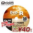 キュリオム 超高速記録対応 DVD-R (データ記録用) 16倍速 4.7GBスピンドル 50枚 QDR-D50SP DVDR メディア 【送料無料】 山善/YAMAZEN/ヤマゼン
