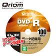 キュリオム 超高速記録対応 DVD-R (データ記録用) 16倍速 4.7GBスピンドル 100枚 QDR-D100SP DVDR メディア 【送料無料】 山善/YAMAZEN/ヤマゼン