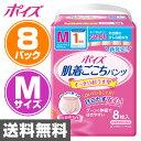 日本製紙クレシア ポイズ 肌着ごこちパンツ 女性用 1回分 Mサイズ8枚×8 (64枚) 80963