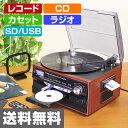 ベアーマックス(Bearmax) マルチオーディオレコーダー スピーカー内蔵 リモコン付(レコード/AM FMラジオ/カセットテープ/CD/SDカード/USBメモリ) MA-88 レコードプレーヤー CDプレーヤー MP3 録音 マルチレコーダー 多機能レコーダー 【送料無料】