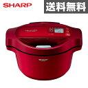 シャープ(SHARP) ヘルシオ(HEALSIO) 電気無水鍋 ホットクック KN-HT99A レッド系 家庭用電気鍋 無水鍋 無加水鍋 自動調理 【送料無料】