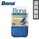 Bona(ボナ) クリーニングパッド CA101005 エクスプレスモップ 床掃除 パッド 交換 取り換え 【送料無料】
