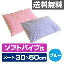 篠原化学 カラーパイプ枕 ヌード 30×50cm 210PP3050 ブルー 枕 まくら ピロー ヌード枕 【送料無料】