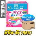日本製紙クレシア ポイズ肌ケアパッド ライト(吸収量80cc)26枚×6(156枚)【無地ダンボール...